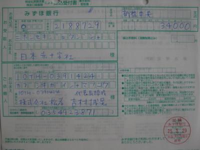 13年2月分.JPG