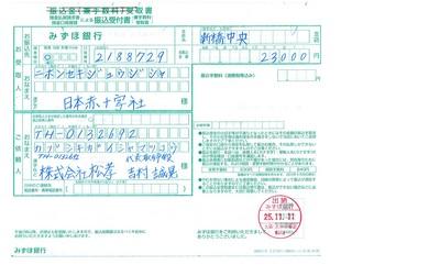 がんばろう寄付金 20131111.jpg