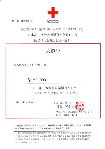2013.11.11.jpg