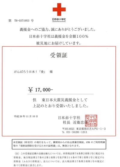 11月赤十字領収.jpg