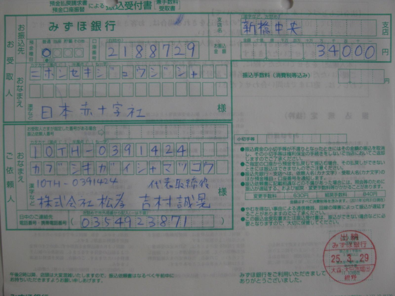 http://www.go-nippon.com/news/images/13%E5%B9%B42%E6%9C%88%E5%88%86.JPG