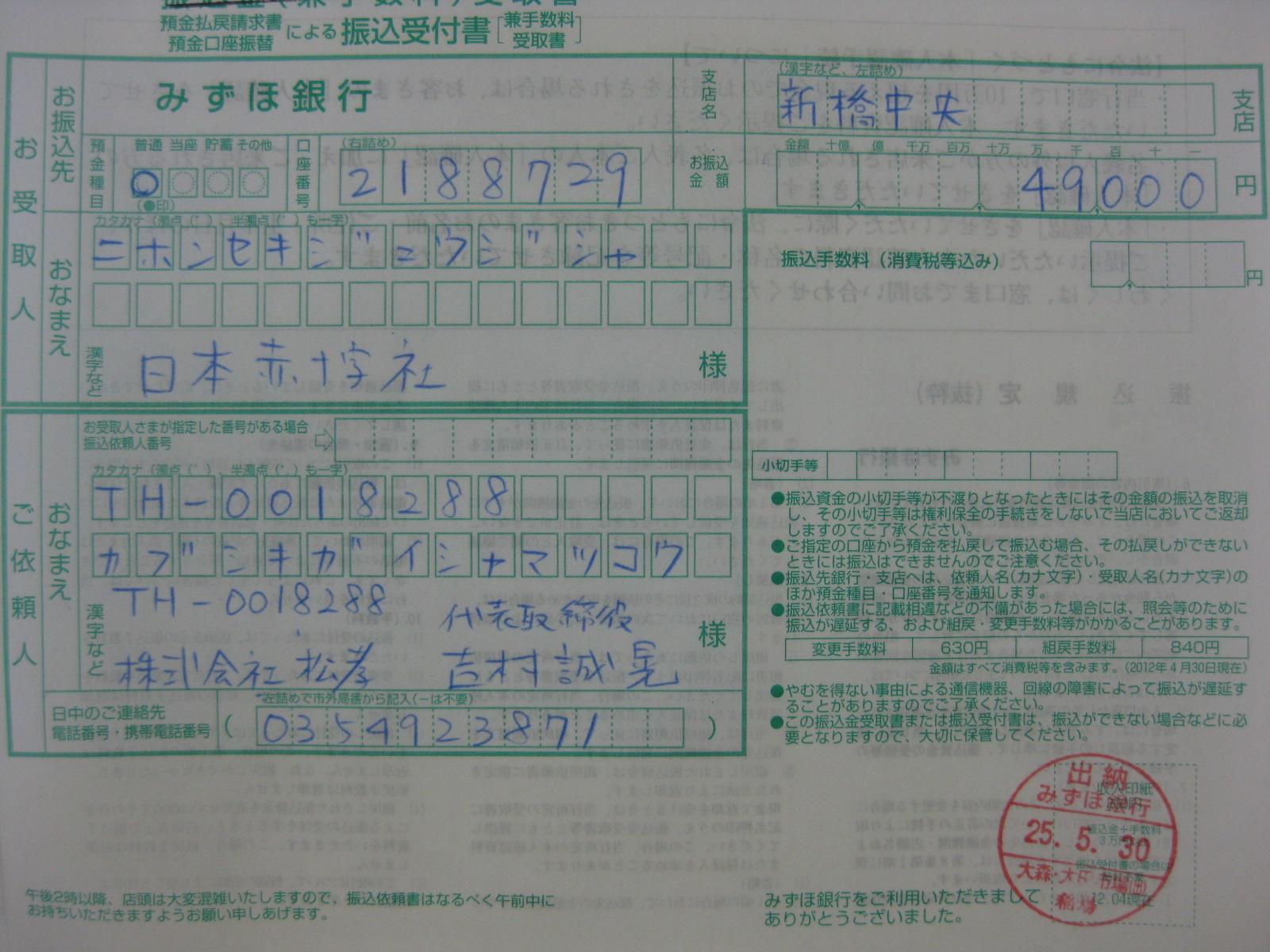 http://www.go-nippon.com/news/images/13%E5%B9%B44%E6%9C%88%E5%88%86.JPG